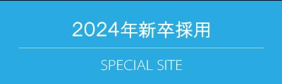 新卒採用スペシャルサイト