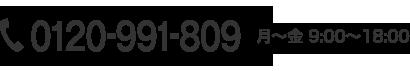 電話:0120-109-869 月〜金 9:00〜18:00