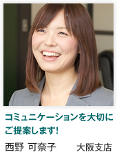 西野 可奈子