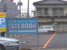 土浦市 桜町
